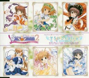 [CD]シスター・プリンセス そらいろ Fairy_Mp3_無料donwload,torrent